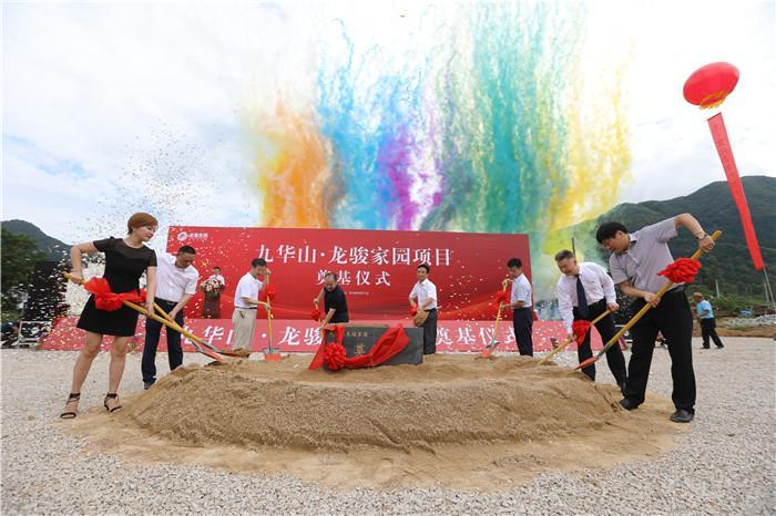奠基仪式-九华山·龙骏家园项目奠基仪式圆满成功